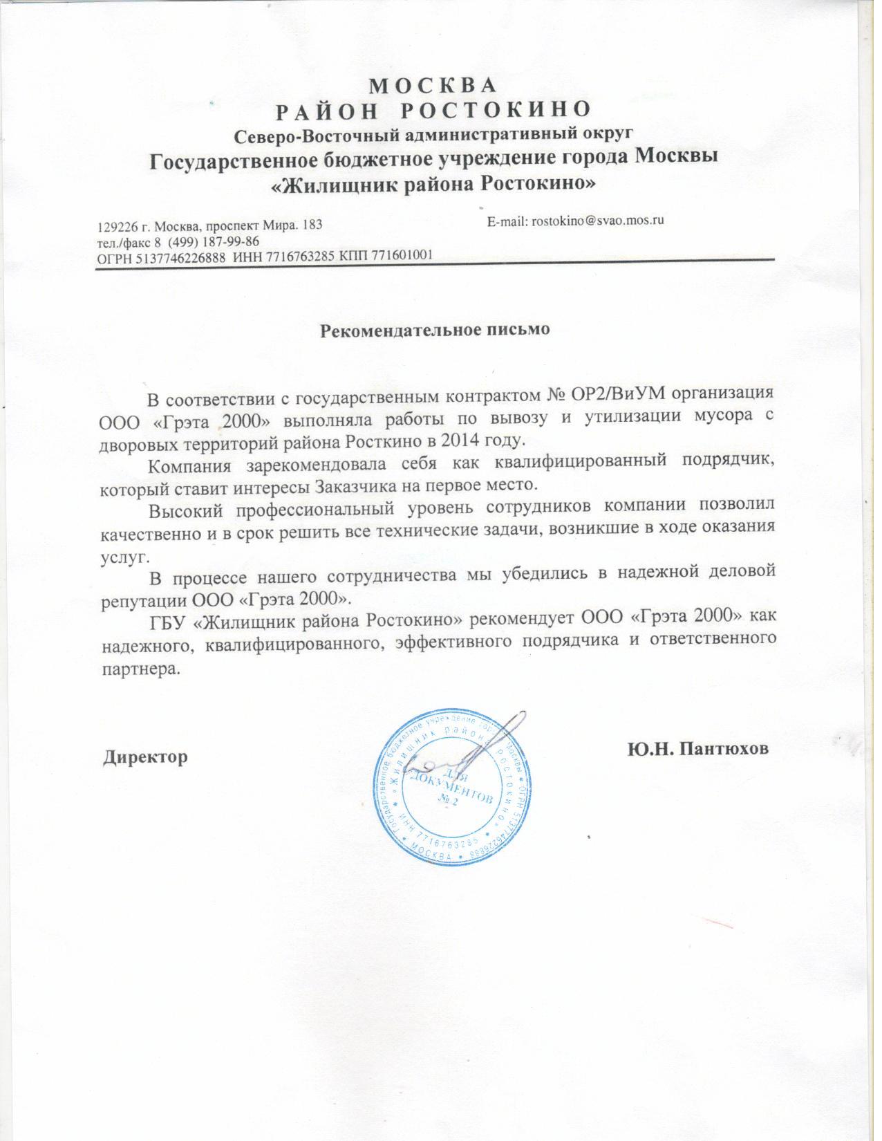 Вывоз мусора и грузчики в москве